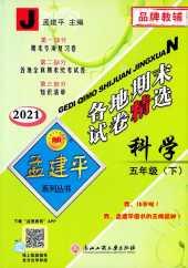 2021年孟建平各地期末试卷精选五年级科学下册J版