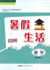 2021年暑假生活(S版)七年级数学通用版安徽教育出版社
