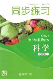 2021年同步练习(浙江专版)(ZH)九年级科学上册