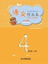 2021年语文作业本四年级语文上册人教版