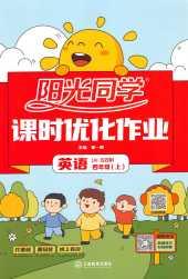 2021年阳光同学课时优化作业(五四制)四年级英语上册鲁科版