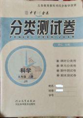 2019年分类测试卷五年级科学上册冀人版