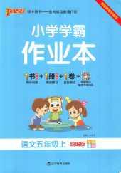 2021年小学学霸作业本五年级语文上册部编版