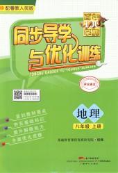2021年同步导学与优化训练八年级地理上册粤人版
