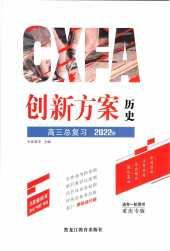 2021年创新方案(重庆专版)高三历史必修1