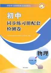 2021年初中同步练习册配套检测卷(五四制)(烟台专版)九年级物理上册