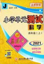 2021年孟建平小学单元测试(J)四年级科学上册