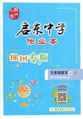 2021年启东中学作业本(徐州专版)九年级数学上册江苏版
