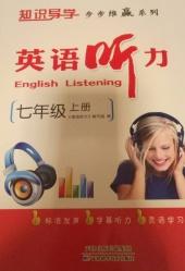 2021年听力七年级英语上册通用版