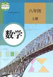 2021年教材课本八年级数学上册人教版