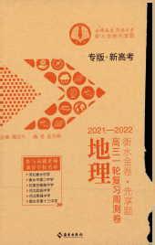 2021年衡水金卷高三一轮复习周测卷高三地理必修1通用版