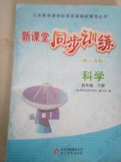 2020年新课堂同步练习四年级科学下册江苏版