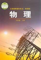 2021年教材课本(五四学制)九年级物理上册鲁科版