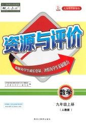 2021年资源与评价(黑龙江专版)九年级数学上册人教版