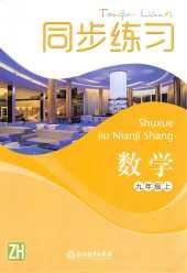 2021年同步练习(浙江专版)九年级数学上册浙教版