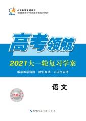 2021年高考领航 2021大一轮复习学案 语文 人教版