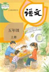 2021年教材课本五年级语文上册人教版