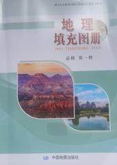 2021年填充图册高一地理通用版