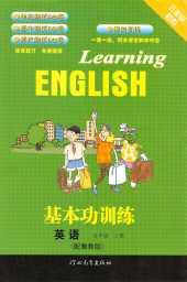 2021年基本功训练五年级英语上册冀教版