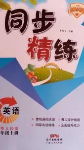 2019年同步精练四年级英语上册粤人版