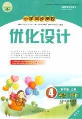 2021年小学同步测控优化设计(陕西专版)四年级英语上册人教PEP版