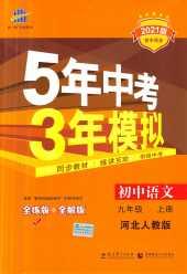 2021年5年中考3年模拟(河北专版)九年级语文上册部编版