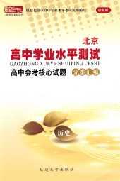 2021年北京高中学业水平测试高中会考核心试题分类汇编(北京专版)高中历史必修1