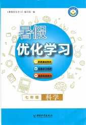 2021年暑假优化学习七年级科学通用版中国和平出版社