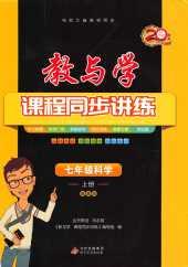 2021年教与学课程同步讲练七年级科学上册浙教版