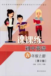 2020年课课练九年级英语上册通用版