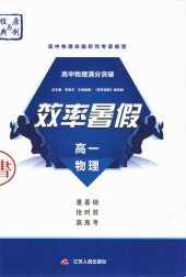 2021年效率暑假高一物理必修1通用版江苏人民出版社