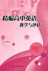 2021年精编高中英语教学与评估高三英语通用版