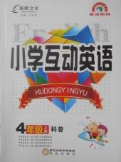 2017年扬帆文化激活思维小学互动英语四年级上册科普版