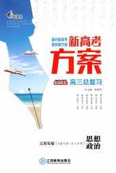 2021年新高考方案(江苏专版)高三政治必修1