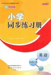 2021年小学同步练习册(山东专版)五年级英语上册外研版