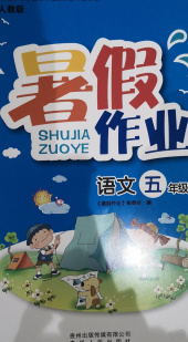 2021年暑假作业五年级语文人教版贵州人民出版社