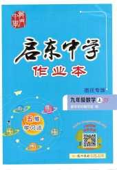 2021年启东中学作业本(宿迁专版)九年级数学上册江苏版