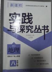 2021年实践与探究丛书八年级地理上册粤人版