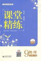 2021年课堂精练(安徽专版)九年级物理上册北师大版