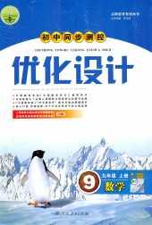 2021年优化设计(新疆专版)九年级数学上册人教版