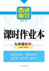 2021年课时作业本九年级数学上册江苏专版