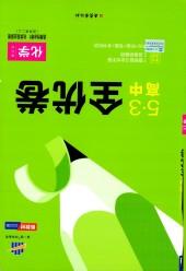 2021年5·3高中全优卷(选择性必修1)高二化学上册鲁科版