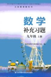 2020年义务教育教科书数学补充习题九年级数学上册苏科版