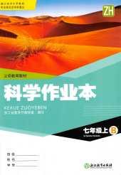 2020年科学作业本(B)七年级科学上册浙教版