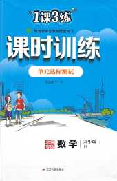 2020年1课3练课时训练(北京专版)九年级数学上册北京课改版