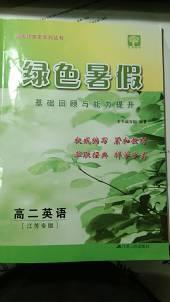 2020年绿色暑假高二英语江苏专版江苏人民出版社