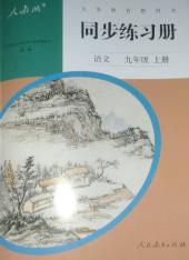 2021年同步练习册九年级语文上册人教版