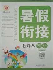 2021年暑假衔接七年级科学浙教版延边人民出版社