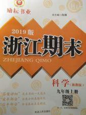 2019年浙江期末九年级科学上册浙教版
