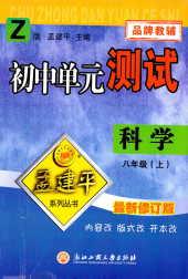 2020年孟建平初中单元测试(Z版)八年级科学上册